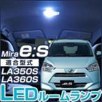 ミライース LEDルームランプ LA350 LA360 LED ミラ es イース 室内灯 ルームライト 【保証期間6ヶ月】 glafit グラフィット