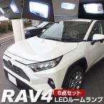 新型 RAV4 LEDルームランプ 6点セット 50系 トヨタ TOYOTA ラヴフォー ラブ4 室内灯 カーパーツ ランプ LEDライト ルームランプ 純正球 LED化 SUV