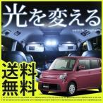 MRワゴン LEDルームランプ MF33S【保証期間6ヶ月】