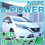 HE12 he12 epower note ノート NISSAN ニッサン led