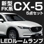 新型 cx5 cx-5 led 室内灯 KF2P KFEP KF5P 5点セット