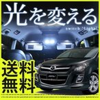 マツダ MPV LEDルームランプ LY3P 10点セット【保証期間6ヶ月】