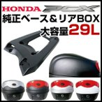 新型 PCXリアボックス トップボックス ホンダ純正キャリア付 29L 大容量