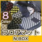 【5のつく日】 N-BOX NBOX エヌボックス フロアマット デザインタイプ カーマット チェック柄 ブルー レッド イエロー ブラウン カー用品  オシャレ