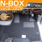 N-BOX NBOX エヌボックス フロアマット スタンダードタイプ カーマット ループ生地 ベージュ カー用品  スパイク加工