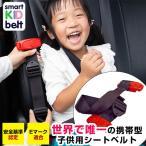 【5のつく日】 スマートキッズベルト 1個 B3033 正規品 チャイルドシート ジュニアシート 子供 幼児 シートベルト 安全 汎用 メテオAPAC 孫 車 乗せ換え