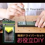 精密ドライバー プラス マイナス セット DIY 工具 組み立て 手動 ツール 家具 メガネ メガネドライバー 時計 模型 電卓 簡単 ケース 家庭用 お役立ち