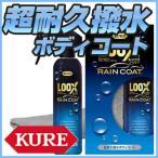 ルックス レインコート LOOX RAIN CORT KURE 簡単 洗車 コーティング ガラス 手洗い 流撥水 ツヤ 出し 耐久 撥水 ドライブ ボディコート お手軽 呉工業