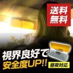 年末セール【5%OFF】 眩しい光とストレスを軽減!サンバイザー カーバイザー 対向光カット 【送料無料】