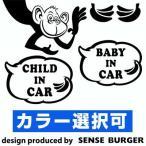BABY IN CAR ベビーインカー ステッカー 車 カーステッカー