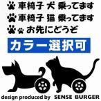 安全運転 犬 猫 車椅子 ステッカー 車椅子 ドッグ キャット ペット 家族 かわいい カーステッカー デカール