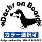 ダックス ミニチュアダックス ダックスフンド ダックスフント 犬 いぬ イヌ DOG dog ドッグ 車用 カーステッカー デカール  かわいい 車用 給油口 ステッカー