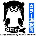カワウソ ステッカー コツメカワウソ otter かわいい fish 魚 川獺 シール 可愛い カワイイ シール カーステッカー 車 給油口 ガラス ポイント消費