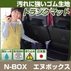 N-BOX エヌボックス トランクマット 純正互換 フロアマット カーマット ラゲッジマット 荷室 ゴム生地 黒 マット アウトドア 撥水 はっ水