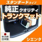 【5のつく日】 シエンタ トランクマット 純正互換 フロアマット カーマット ラゲッジマット 荷室 ループ生地 黒 マット