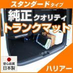 【5のつく日】 ハリアー トランクマット 純正互換 フロアマット カーマット ラゲッジマット 荷室 ループ生地 黒 マット
