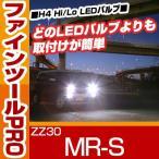 ショッピングLED LED H4 ヘッドライト MR-S hi/lo 簡単取付 ZZ30