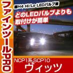 ショッピングLED LED H4 ヘッドライト ヴィッツ hi/lo 簡単取付 NCP1系,SCP10