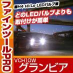 ショッピングLED LED H4 ヘッドライト グランビア hi/lo 簡単取付 VCH10W