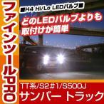 ショッピングLED LED H4 ヘッドライト サンバー トラック hi/lo 簡単取付 TT系/S2#1/S500J
