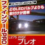ショッピングLED LED H4 ヘッドライト プレオ hi/lo 簡単取付 L275 285F