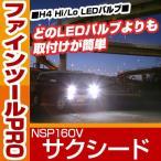 ショッピングLED LED H4 ヘッドライト サクシード hi/lo 簡単取付 NSP160V