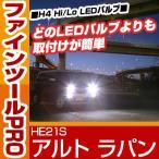 ショッピングLED LED H4 ヘッドライト アルト ラパン hi/lo 簡単取付 HE21S