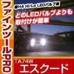 ショッピングLED LED H4 ヘッドライト エスクード hi/lo 簡単取付 TA74W