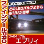 ショッピングLED LED H4 ヘッドライト エブリィ バン ワゴン hi/lo 簡単取付 DA64 17系