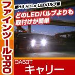 ショッピングLED LED H4 ヘッドライト キャリー hi/lo 簡単取付 DA63T