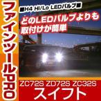 ショッピングLED LED H4 ヘッドライト スイフト hi/lo 簡単取付 ZC72S ZD72S ZC32S