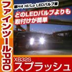 ショッピングLED LED H4 ヘッドライト スプラッシュ hi/lo 簡単取付 XB32S