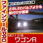 ショッピングLED LED H4 ヘッドライト ワゴンR hi/lo 簡単取付 MC11 21系
