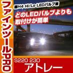 ショッピングLED LED H4 ヘッドライト アトレー hi/lo 簡単取付 S220 230