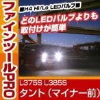 ショッピングLED LED H4 ヘッドライト タント(マイナー前) hi/lo 簡単取付 L375S L385S