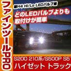 ハイゼット トラック LED H4 ヘッドライト バルブ交換のみ 簡単取付 S200 210系/S500P S510P