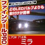 ショッピングLED LED H4 ヘッドライト ミラ hi/lo 簡単取付 L70# 71#系