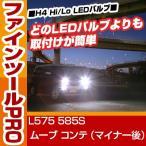 ショッピングLED LED H4 ヘッドライト ムーブ コンテ(マイナー後) hi/lo 簡単取付 L575 585S