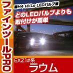 ショッピングLED LED H4 ヘッドライト ラウム hi/lo 簡単取付 EXZ1#系