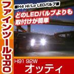 ショッピングLED LED H4 ヘッドライト オッティ hi/lo 簡単取付 H91 92W