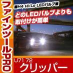 ショッピングLED LED H4 ヘッドライト クリッパー hi/lo 簡単取付 U71 72