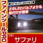 ショッピングLED LED H4 ヘッドライト サファリ hi/lo 簡単取付 Y61