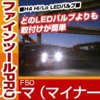 LED H4 ヘッドライト シーマ(マイナー前) hi/lo 簡単取付 F50