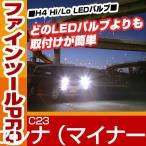 ショッピングLED LED H4 ヘッドライト セレナ(マイナー後) hi/lo 簡単取付 C23
