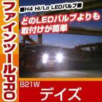 ショッピングLED LED H4 ヘッドライト デイズ hi/lo 簡単取付 B21W