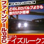 ショッピングLED LED H4 ヘッドライト デイズルークス hi/lo 簡単取付 B21A