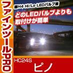 ショッピングLED LED H4 ヘッドライト ピノ hi/lo 簡単取付 HC24S