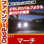 ショッピングLED LED H4 ヘッドライト マーチ hi/lo 簡単取付 K11