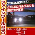 ショッピングLED LED H4 ヘッドライト モコ hi/lo 簡単取付 MG21S 22S 33S