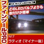 ショッピングLED LED H4 ヘッドライト ラティオ(マイナー後) hi/lo 簡単取付 N17